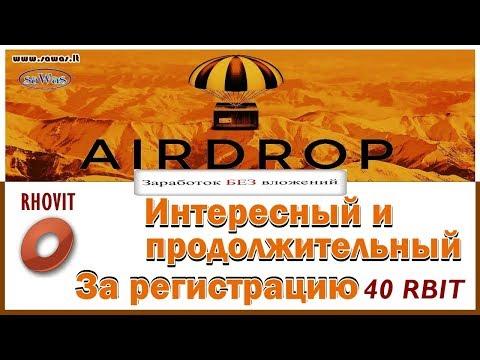 Rhovit - Интересный и продолжительный. За регу 40 RBIT, - AirDrop.Заработок БЕЗ вложений, 16-09-2019