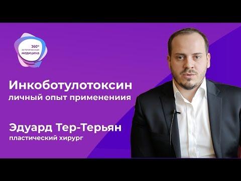 Эдуард Тер-Терьян об инкоботулотоксине