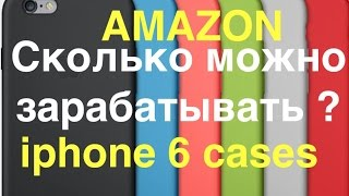 Амазон бизнес | Амазон заработок | Amazon бизнес