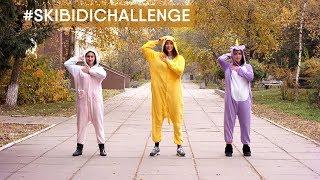 Скибиди челлендж - Танец в кигуруми
