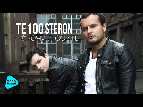 Те100стерон  - Хочу любить (Official Audio 2017)