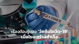 เรื่องต้องรู้ของ 'วัคซีนโควิด 19' เมื่อไรจะสร้างสำเร็จ