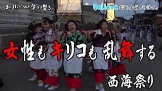 西海祭り(志賀町)