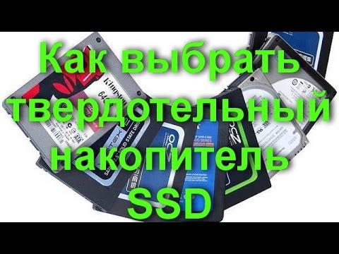 Как выбрать твердотельный накопитель (SSD) видео