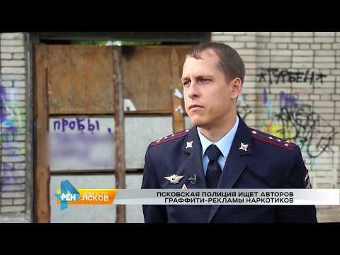 Новости Псков от 14.09.2017 # Задержаны нарко-граффитчики
