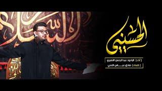 الحسيني - الرادود عبد الرحمن النصيري - محرم الحرام 1442 هــ