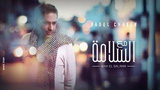 تحميل و مشاهدة Fadel Chaker - Maa Al Salama | فضل شاكر - مع السلامة MP3