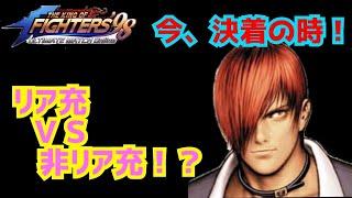 対決!リア充VS非リア充!【KOF98UMOL】久しぶりの更新!【 The King Of Fighters'98 UMOL】僕はこのアプリを辞めてません!