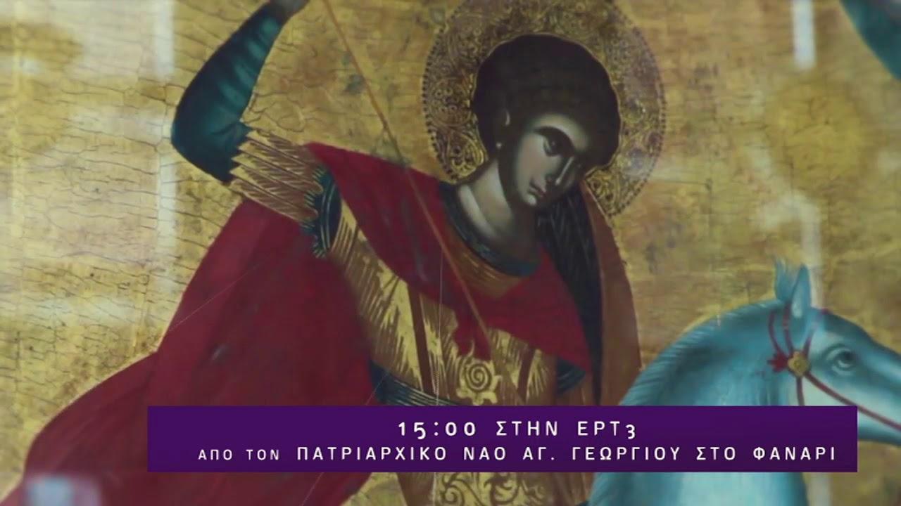 Μεγάλη Τετάρτη στην ΕΡΤ | Μικρόν Απόδειπνον – Ιερόν Ευχέλαιον | Ακολουθία του Ιερού Νιπτήρος