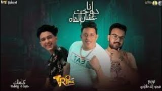 تحميل اغاني مهرجان (أنا دوخت عشان ألقاه )غناء سامر المدني حموبيكا 2020 MP3
