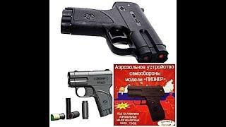 """Пистолет для самообороны: Аэрозольное устройство """"Пионер"""""""