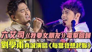 六艾司《我要女朋友》電擊回歸 劉學甫真誠演唱《每當我想起妳》|EP13 精華 聲林之王2