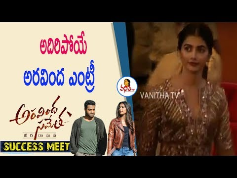 Heroine Pooja Hegde Entry At Aravinda Sametha Success Meet | Jr NTR, Trivikram | Vanitha TV