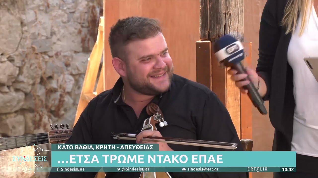 Γεύση από παράδοση σε χωριό της Κρήτης ΕΡΤ 20/09/2021