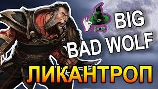 LYCANTHROPE BIG BAD WOLF | MONTAGE DOTA 2