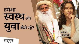 हमेशा स्वस्थ और युवा कैसे रहें? (Stay Healthy & Young)| Sadhguru Hindi - Download this Video in MP3, M4A, WEBM, MP4, 3GP