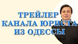 юрист адвокат Одесса