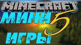 ЧАСТЬ 5 Играем с сестрой в Minecraft мини игры, СТРОИТЕЛЬНЫЙ БАТЛ сервер MasedWorld КТО ПОБЕДИТ