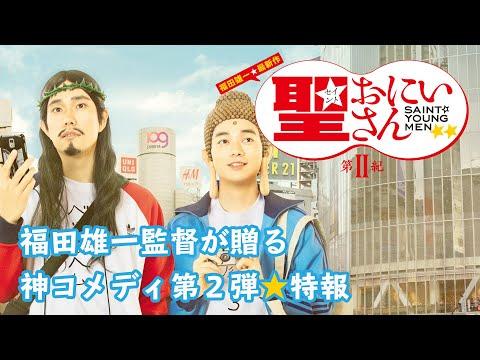 真人版電視劇《聖☆哥傳 第 II 紀》特報公開!