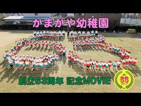 かまがや幼稚園 創立63周年 記念MOVIE
