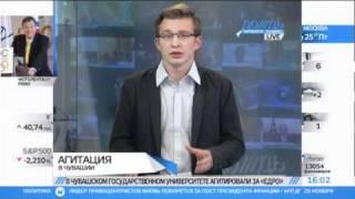 """Незаконная агитация за """"Единую Россию"""" в ЧГУ"""
