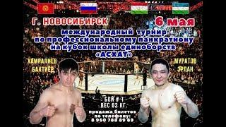 Новосибирск шаары бой без правил 2018