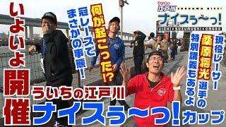 ボートレース【ういちの江戸川ナイスぅ〜っ!】#015 いよいよ開催!ういちの江戸川ナイスぅ〜っ!カップ