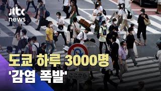 도쿄 긴장…하루 확진자 3000명 육박 '폭발적 감염'