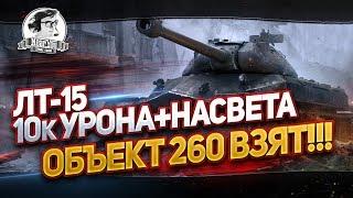 ОБЪЕКТ 260 ВЗЯТ!!! ЛТ-15 - 10к УРОНА + НАСВЕТА на Sheridan