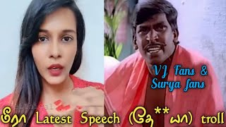 Meera mithun troll (thalapathy and surya fans reply)