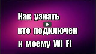 Кто подключен к моему Wi Fi можно узнать с помощью программы SoftPerfect WiFi Guard портативной, бесплатной, на русском языке, которая точно определит все подключения к вашему вай-фай.  Скачать программу SoftPerfect WiFi Guard: