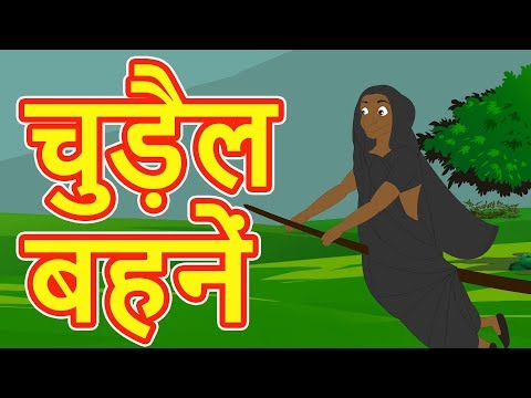 चुड़ैल बहनें | Hindi Cartoon Video Story for Kids | Moral Stories for Children | Maha Cartoon TV XD