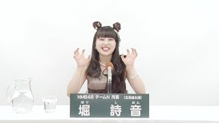 NMB48 Team N  堀 詩音 (SHION HORI)