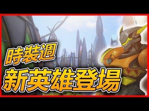 鬥陣特攻➲新英雄預告(坦克) - OR15?! 時裝週?!   Overwatch