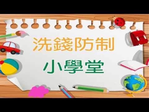 洗錢防制宣導影片(洗錢防制小學堂) _圖示