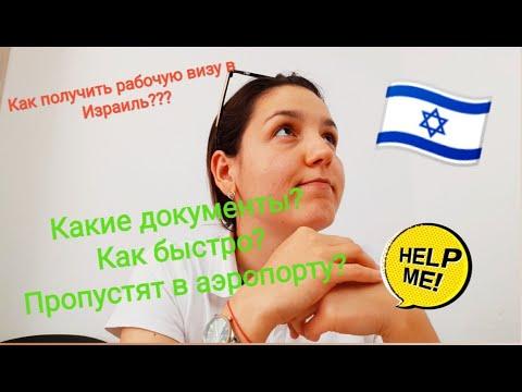 Рабочая виза В1 в Израиль!