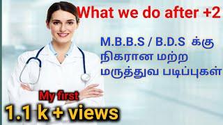 மருத்துவ படிப்புகள்#medical#studies