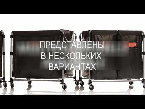 Тележка для белья X-Cart на 150 литров 1871643