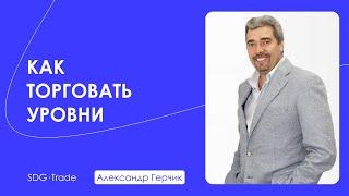Как торговать уровни - Александр Герчик