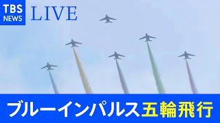【LIVE】ブルーインパルス57年ぶりの五輪飛行(2021年7月23日)