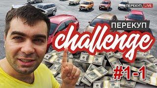 Перекуп - CHALLENGE: С нуля до 300 тыс.за месяц! 1 серия