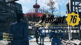 『Fallout 76』ゲームプレイ紹介