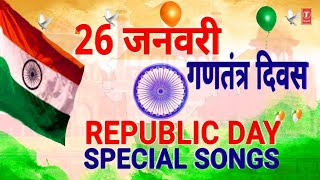 26 जनवरी गणतंत्र दिवस Republic Day Special Songs 2020 Bollywood Patriotic Songs, Deshbhakti Geet - Download this Video in MP3, M4A, WEBM, MP4, 3GP