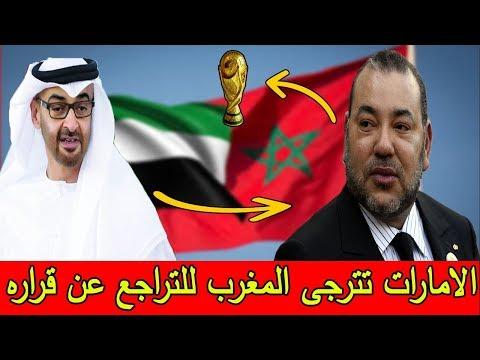 عـاجل  .. المغرب لم ينسى خــ ـذلان استضافة مونديال 2026 .. و هــ ـذا ما فعله مع الامارات !!