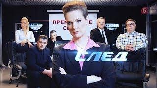«След» - новые серии в новом сезоне на Пятом!