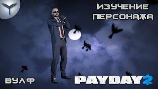Payday 2. Изучение персонажей. Вулф/Wolf.