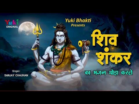शिव शंकर का भजन थोड़ा करले