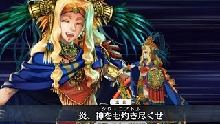 Quetzalcoatl  - (Fate/Grand Order) - 【FGO】ケツァル・コアトル【魁札爾・科亞特爾〔羽蛇神〕,ライダー】宝具+EXアタック附中文字幕【Fate/Grand Order】Quetzalcoatl Noble Phantasm
