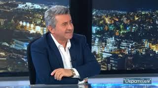 Συνέντευξη του οδοντίατρου Κωνσταντίνου Λάγιου στην εκπομπή «Θεραπεύειν»