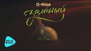 G-Nise - Зелёный (Альбом 2017)